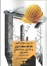 تشریح سوالات آزمون نظام مهندسی و کنترل ساختمان (شهرسازی) به تفکیک مباحث آزمون