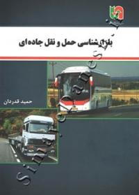 بازارشناسی حمل و نقل جاده ای