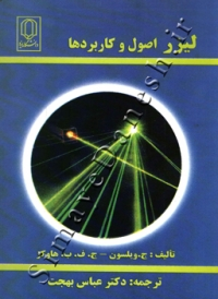 لیزر (اصول و کاربردها)
