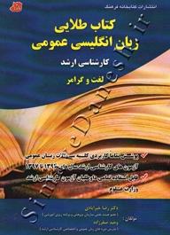 کتاب طلایی زبان انگلیسی عمومی کارشناسی ارشد لغت و گرامر