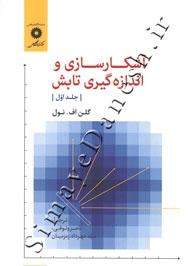 آشکارسازی و اندازه گیری تابش (جلد اول)