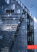 مدل سازی اطلاعات ساختمان و مدیریت ساخت پروژه