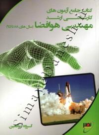 کتاب جامع آزمون های کارشناسی ارشد مهندسی هوافضا (سال های 88 تا 95)
