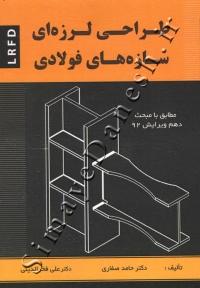 طراحی لرزه ای سازه های فولادی ( LRFD - مطابق با مبحث دهم ویرایش 92 )