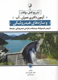 تشریح کامل سوالات آزمون دکتری عمران_آب و سازه های هیدرولیکی