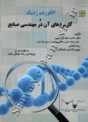 الگوریتم ژنتیک و کاربردهای آن در مهندسی صنایع