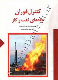 کنترل فوران چاه های نفت و گاز