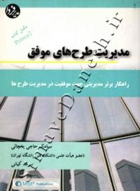 مدیریت طرح های موفق(راهکار برتر مدیریتی جهت موفقیت در مدیریت طرح ها)