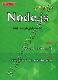 مرجع کامل Node.js