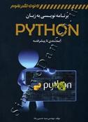 برنامه نویسی به زبان python از مبتدی تا پیشرفته