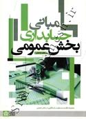 مبانی حسابداری بخش عمومی