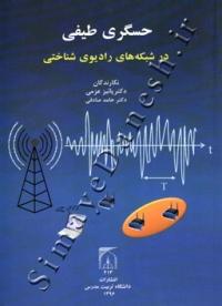 حسگری طیفی در شبکه های رادیوی شناختی