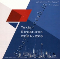TEKLA STRCTURES 2016 TO 2018