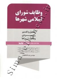 وظایف شورای اسلامی شهرها