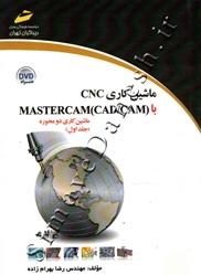 ماشین کاری CNC با (CAD/CAM) (ماشین کاری دو محوره )MASTERCAM