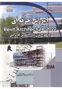 آموزش حرفه ای Revit Architecture 2022 به همراه بیش از 120 تمرین کاربردی