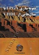 نمونه سازی FPGA با مثال هایی از VHDL