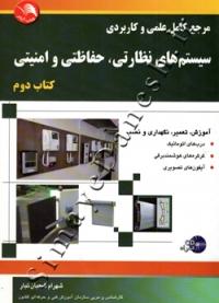 مرجه کامل علمی و کاربردی سیستم های نظارتی، حفاظتی و امنیتی (کتاب دوم)