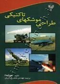 طراحی موشکهای تاکتیکی