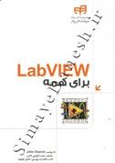 labview برای همه