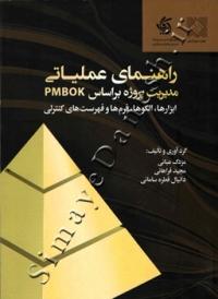 راهنمای عملیاتی مدیریت پروژه بر اساس pmbok ابزارها،الگوها،فرم ها و فهرست های کنترلی