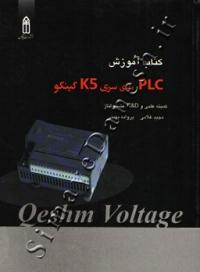 کتاب آموزش PLCهای سری K5 کینکو
