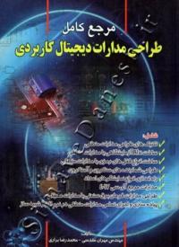 مرجع کامل طراحی مدارات دیجیتال کاربردی