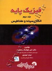 فیزیک پایه الکتریسیته و مغناطیس (جلد دوم)