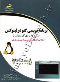 برنامه نویسی گنو در لینوکس(دوره کاربردی گنولینوکس)