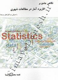نگاهی جامع بر کاربرد آمار در مطالعات شهری