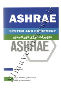 کتاب ASHRAE تجهیزات انرژی خورشیدی