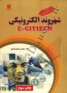 شهروند الکتریکی