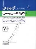آزمون های کارشناسی رسمی رشته حسابداری و حسابرسی