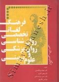 فرهنگ لغات تخصص روان شناسی ، روان پزشکی و علوم تربیتی
