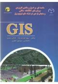 مقدمه ای بر اصول و مفاهیم کاربردی سیستم های اطلاعات مکانی و سنجش از دور در شبکه های توزیع برق GIS