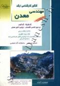 کنکور کارشناسی ارشد مهندسی معدن(کتاب سوم)