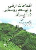 اصلاحات اراضی و توسعه روستایی در ایران