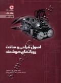 اصول طراحی و ساخت روباتهای هوشمند - جلد اول