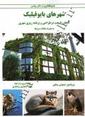 شهرهای بایوفیلیک (الحاق طبیعت در طراحی و برنامه ریزی شهری )