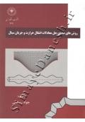 روش های عددی حل معادلات انتقال حرارت و جریان سیال