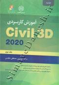 آموزش کاربردی CIVIL 3D 2020 (جلد دوم)