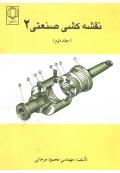 نقشه کشی صنعتی 2 (جلد دوم)