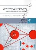 راهنمای جامع مدل سازی معادلات ساختاری