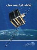 دینامیک و کنترل وضعیت ماهواره