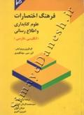 فرهنگ اختصارات علوم کتابداری و اطلاع رسانی (انگلیسی - فارسی)