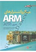 میکروکنترلرهای AVR (ویرایش سوم)