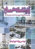 آزمایشگاه مقاومت مصالح (برای مهندسان و دانشجویان رشته های عمران و مکانیک)