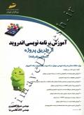 آموزش برنامه نویسی اندروید از طریق پروژه (سطح پیشرفته)