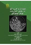 نانوذرات و کاربرد آنها در رهایش کنترل شده عوامل بیولوژیکی