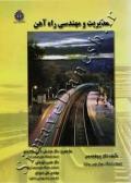 مدیریت و مهندسی راه آهن